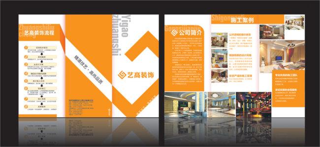 装饰公司折页 折页设计 模板 宣传单