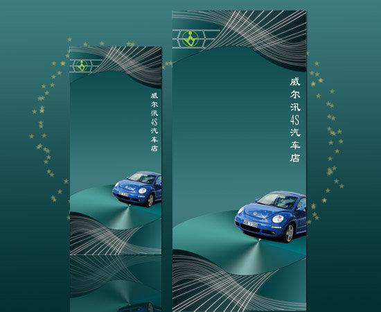 汽车销售x展板ps设计模板下载
