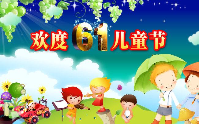 欢度六一儿童节