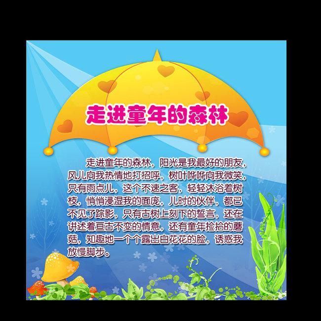 文件详细参数描述 格  式:psd 图片名称:幼儿园宣传展板