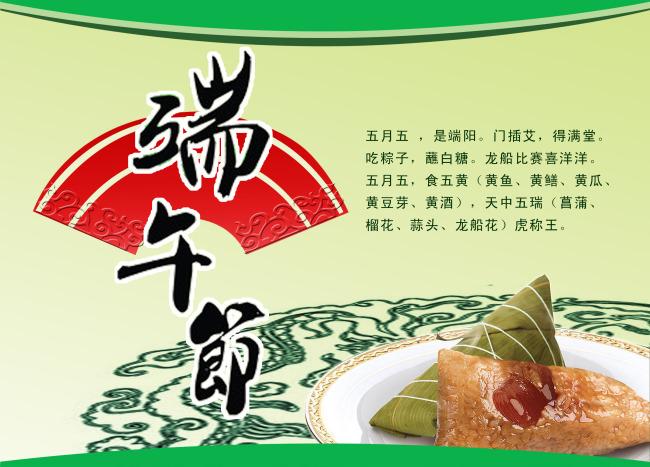 粽子宣传图手绘