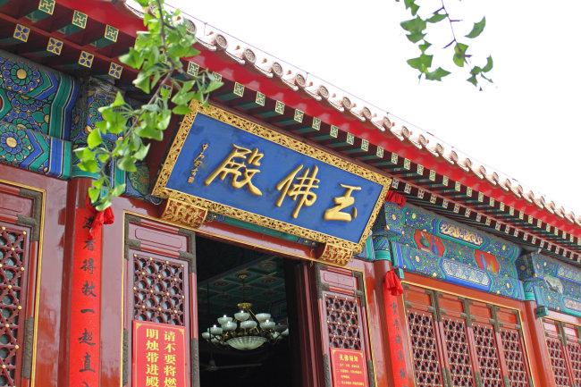 北京白塔寺玉佛