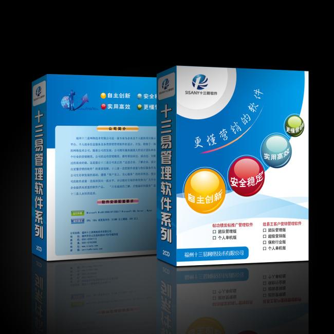 其他 礼品|包装|手提袋设计模板 >软件包装 软件封套设计模板 管理