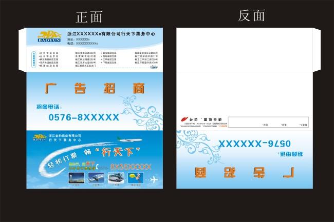 飞机票 花纹 花纹矢量图 花纹矢量图片 蓝天白云 飞机 订票 信封 彩页