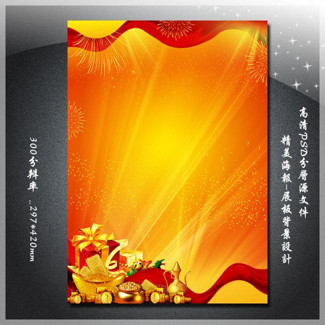 喜庆dm宣传单彩页折页psd背景图下载