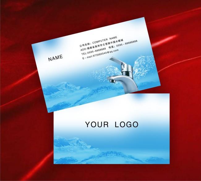 首页 正版设计稿 vip卡|名片模板 其他名片模板 >卫浴名片    下载