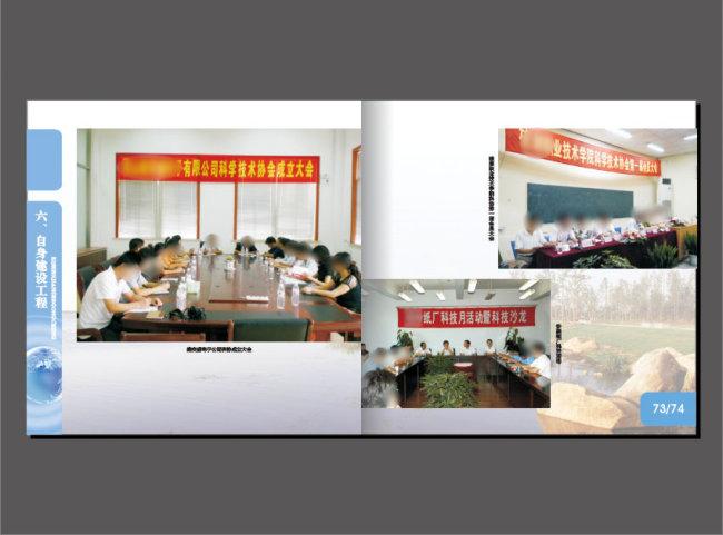 画册设计三张图片排版模板