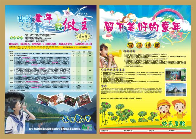 旅游单张 宣传单 彩页 dm 海报设计 宣传广告
