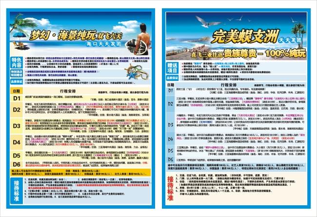 海南岛 旅游单张