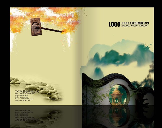 画册封面304-中国风画册-画册设计