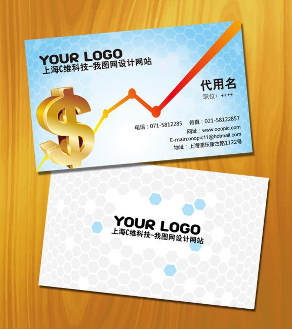 金融保险名片模板下载