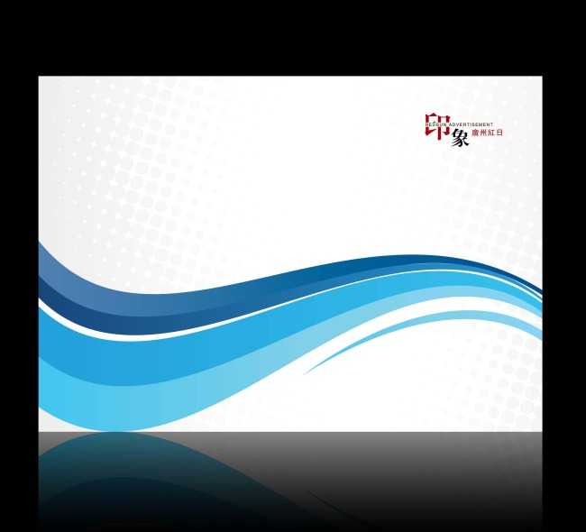 蓝色流线动感波浪科技商务海报设计模板-海报背景图