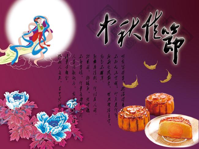 中秋素材-中秋节-节日设计