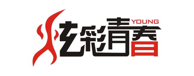 炫彩青春字体设计
