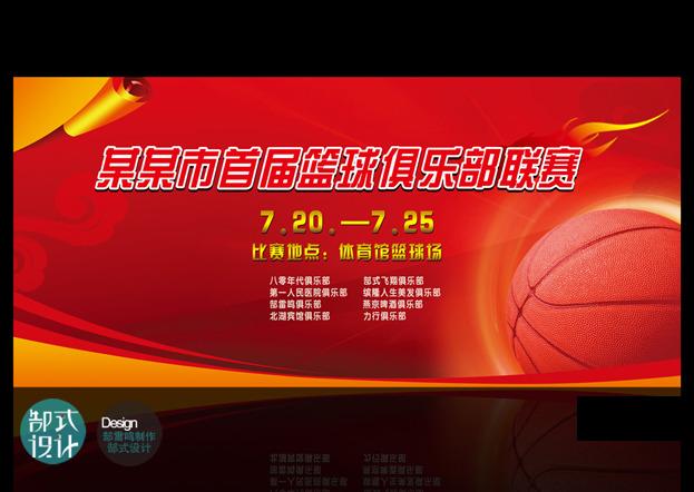 篮球比赛背景-其他展板设计-展板设计