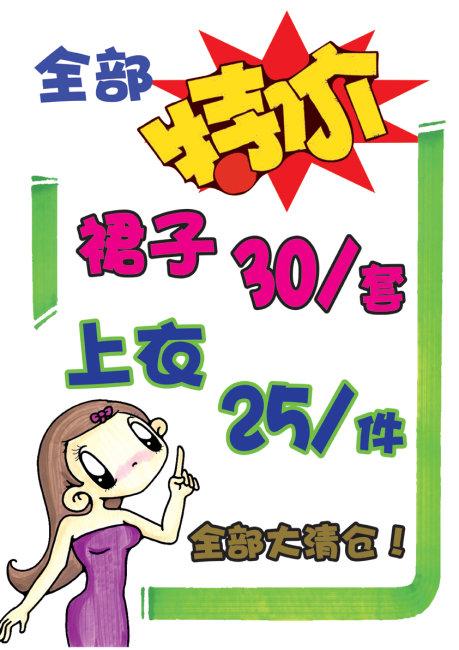 手绘pop海报-宣传单|彩页|dm