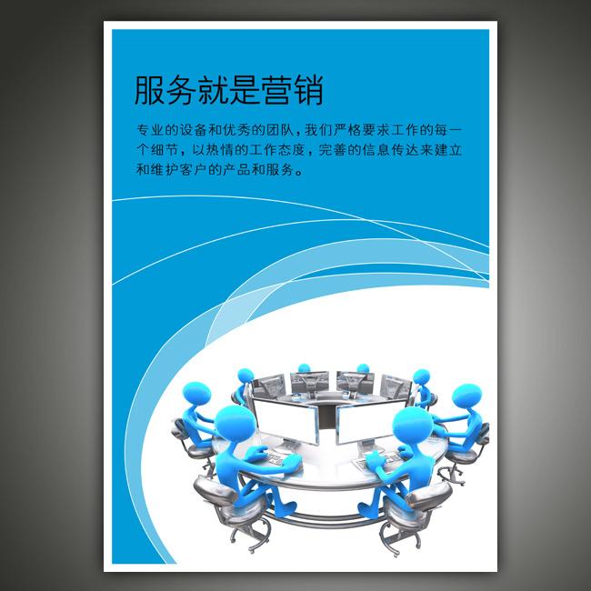 企业服务理念文化展板背景psd设计