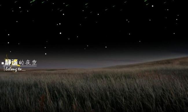 星星 流星雨