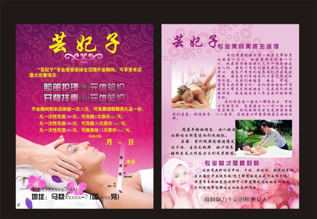 美容店宣传单页 彩页|dm单页