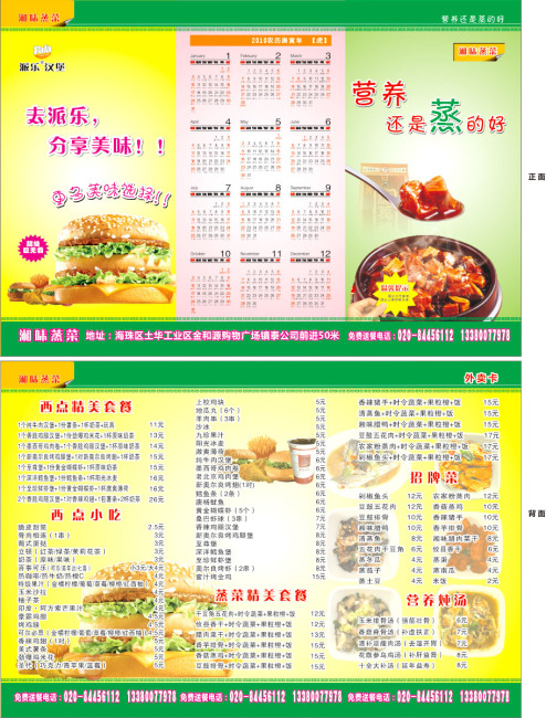 西餐厅外卖卡 宣传单 彩页 dm 海报设计 315活动 招聘 宣传