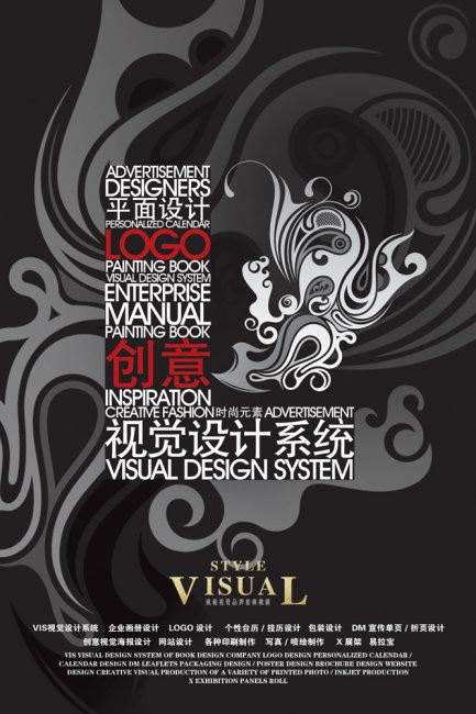 首页 正版设计稿 海报设计 海报设计|春季海报 >创意个性排版海报