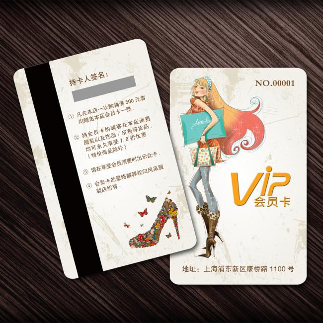 Vip会员卡 时尚服装vip模板