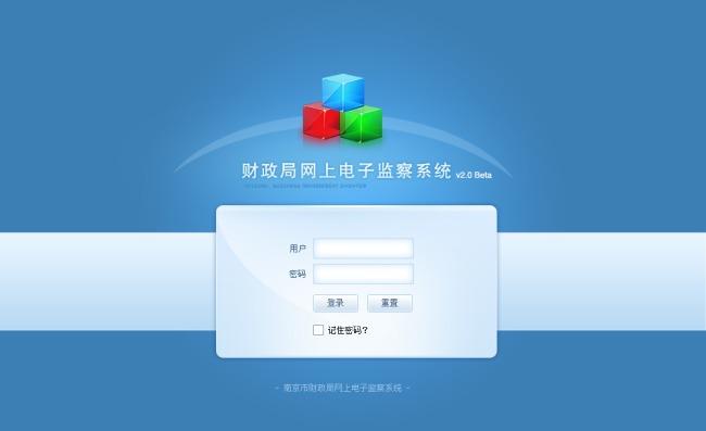 首頁 正版設計稿 網頁設計模板 ui設計|界面 >財政局電子政務監察系統