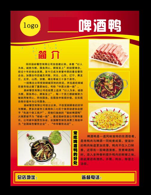 饭店彩页设计