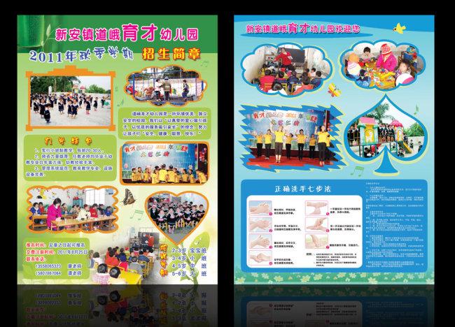 2011年幼儿园招生简章