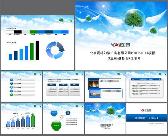 环保理念PPT模板
