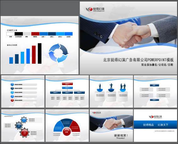 商务合作握手ppt模板