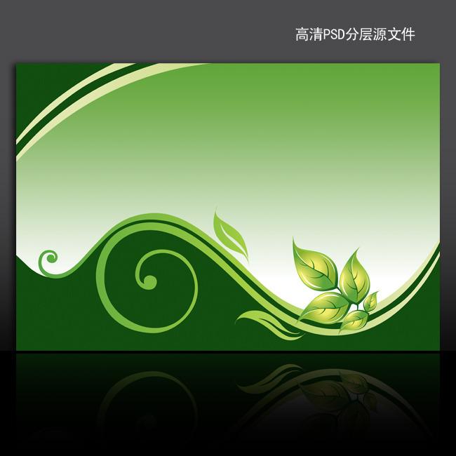 绿色环保教育公益海报背景psd模板下载