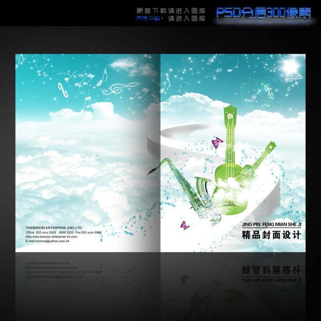 音乐器材学校教育画册封面设计