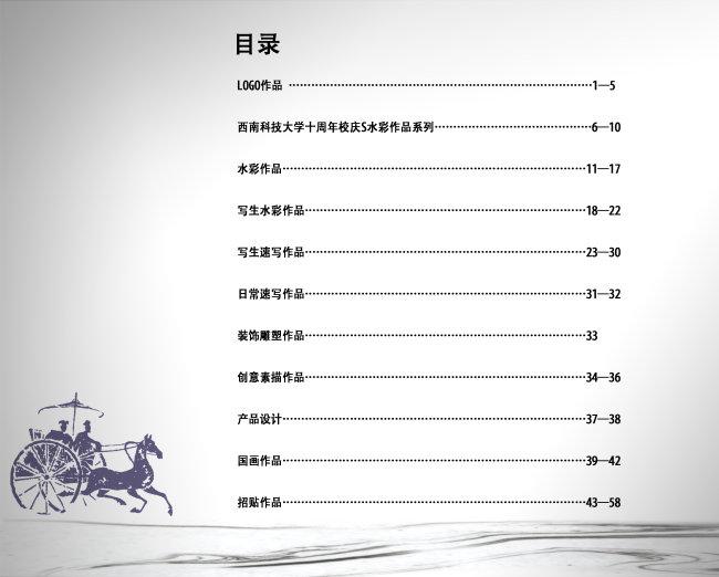 书籍装帧(目录)-其它画册设计-画册设计