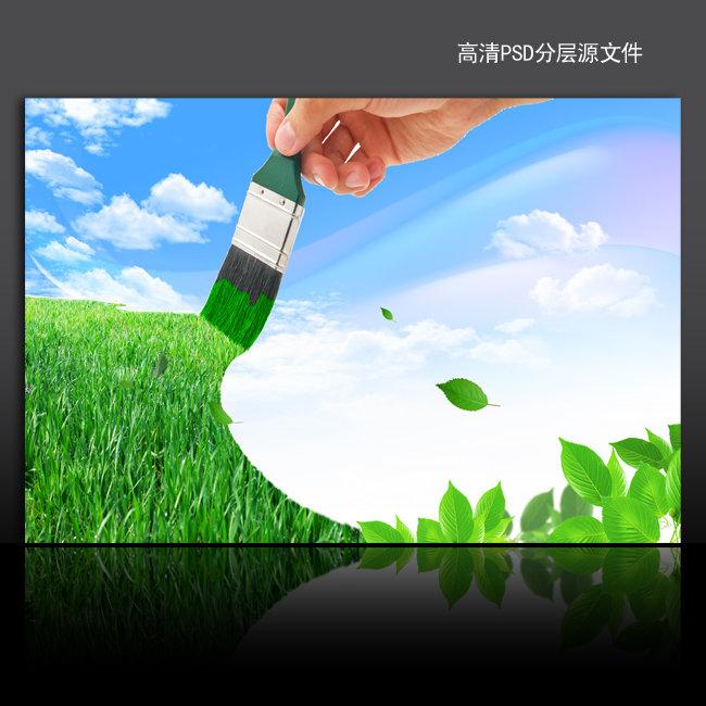 绿色环保创意高清海报背景psd模板下载