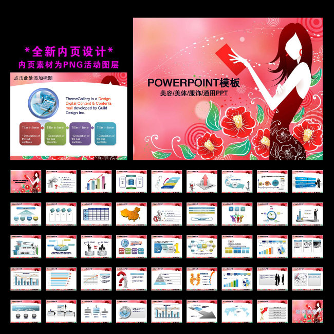 美容美体女性服务行业PPT模板下载