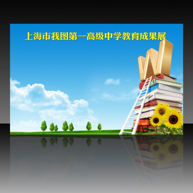校园文化书本阶梯展板psd设计模板下载   学校展板设计   展