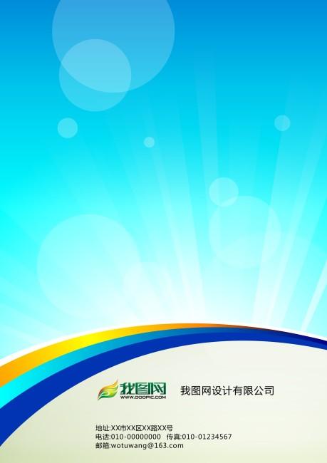 宣传单设计 图片编号 010378728 宣传单 彩页 dm 靓图网