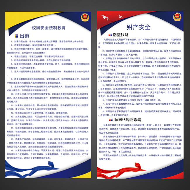法制宣传展板宣传栏高清psd分层文件下载