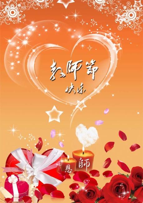 教师节快乐-教师节-节日设计图片