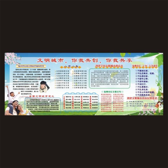 福州创建文明城市宣传栏