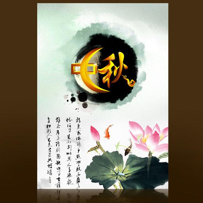 中秋海报 中秋节海报设计