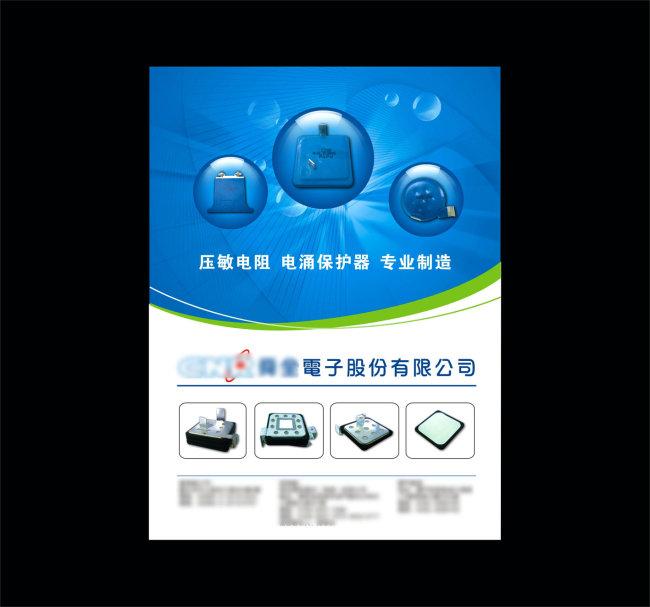 科技电子产品海报宣传单张设计模版下载  >科技电子产品