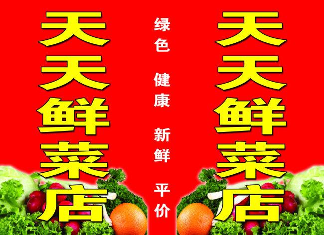 天天鲜菜店-广告牌设计 模板-海报设计