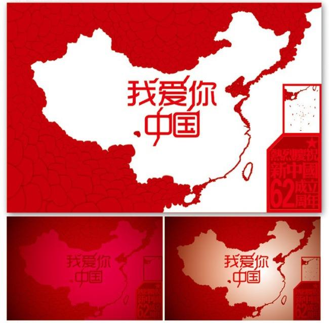 最新国庆创意海报--我爱你中国 -国庆节-节日设计