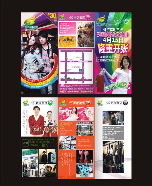 服装服饰城开业招商三折页模板-折页设计 模板-宣传单