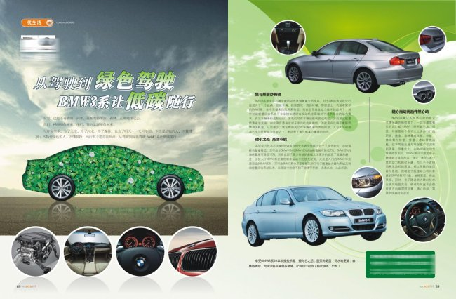 汽车版式设计图片