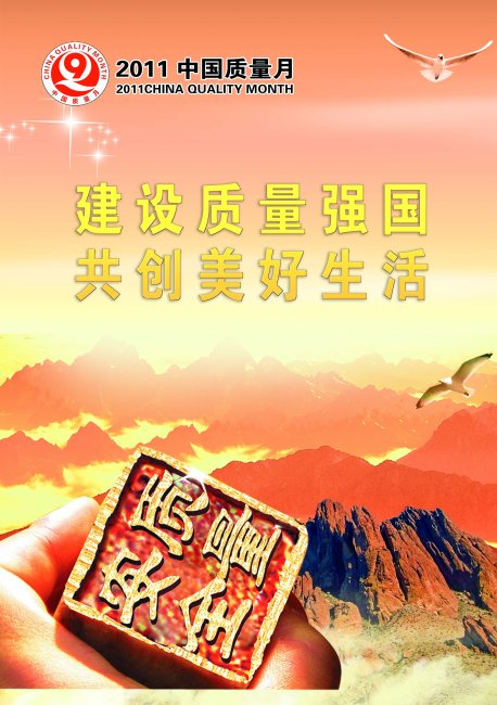 2011年 中国质量月 宣传展板
