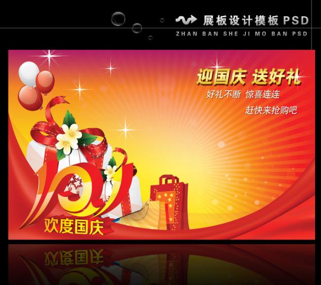 62周年国庆节海报展板背景国庆节商店促