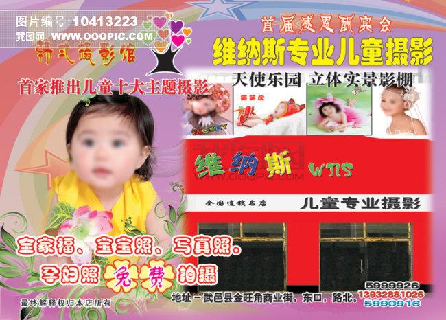 儿童摄影宣传页模板 宣传单 彩页 dm 海报设计 促销